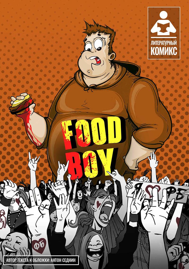 Food-Boy (2019)