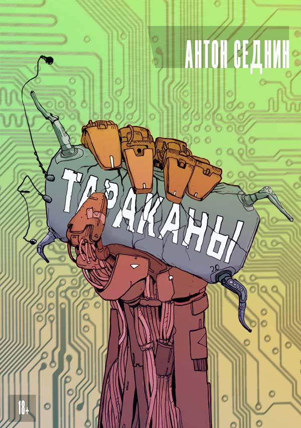 Тараканы (2020)